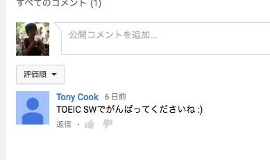 Tony Cook氏からのコメント(?)