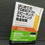 「はじめてのTOEICテスト スピーキング/ライティング完全攻略」の感想・レビュー③