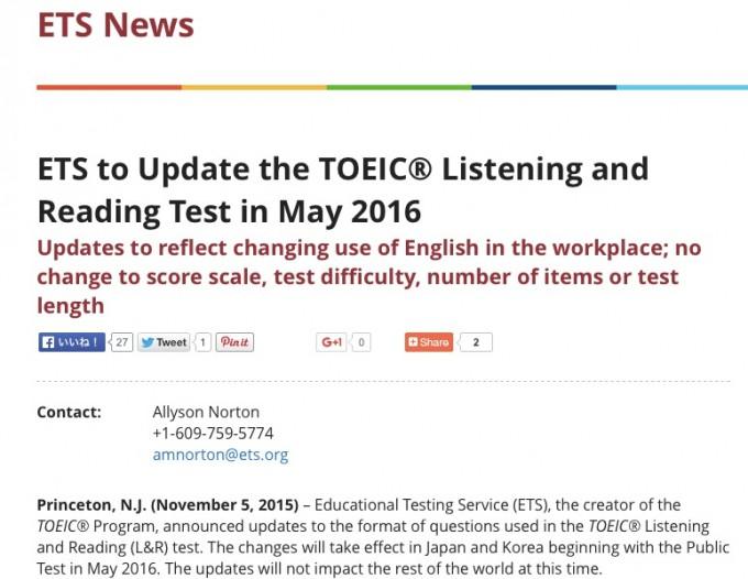 TOEIC(R)テスト 出題形式一部変更を発表 【第210回公開テスト(2016年5月29日)より】