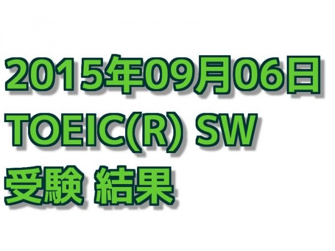 5度目のTOEIC SW 結果【2015年09月06日受験】