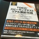 「TOEIC(R)スピーキングテスト リアル模試15回」の感想・レビュー①