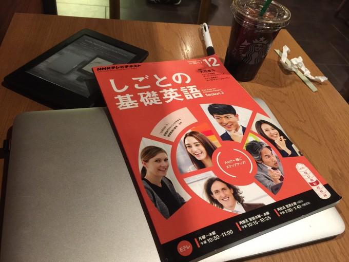 「NHKテレビ しごとの基礎英語」の感想・レビュー①
