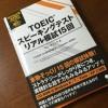 「TOEIC(R)スピーキングテスト リアル模試15回」の感想・レビュー②
