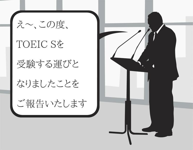 第1回 TOEIC(R) Speaking の受験申し込み完了