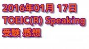 初めてのTOEIC Speaking 感想 【2016年01月17日受験】