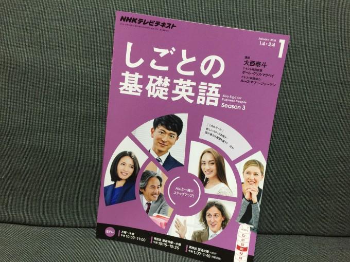 「NHKテレビ しごとの基礎英語」の感想・レビュー②