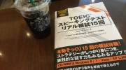 「TOEIC(R)スピーキングテスト リアル模試15回」の感想・レビュー③