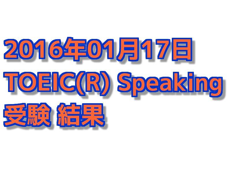 初めてのTOEIC Speaking 結果【2016年01月17日】