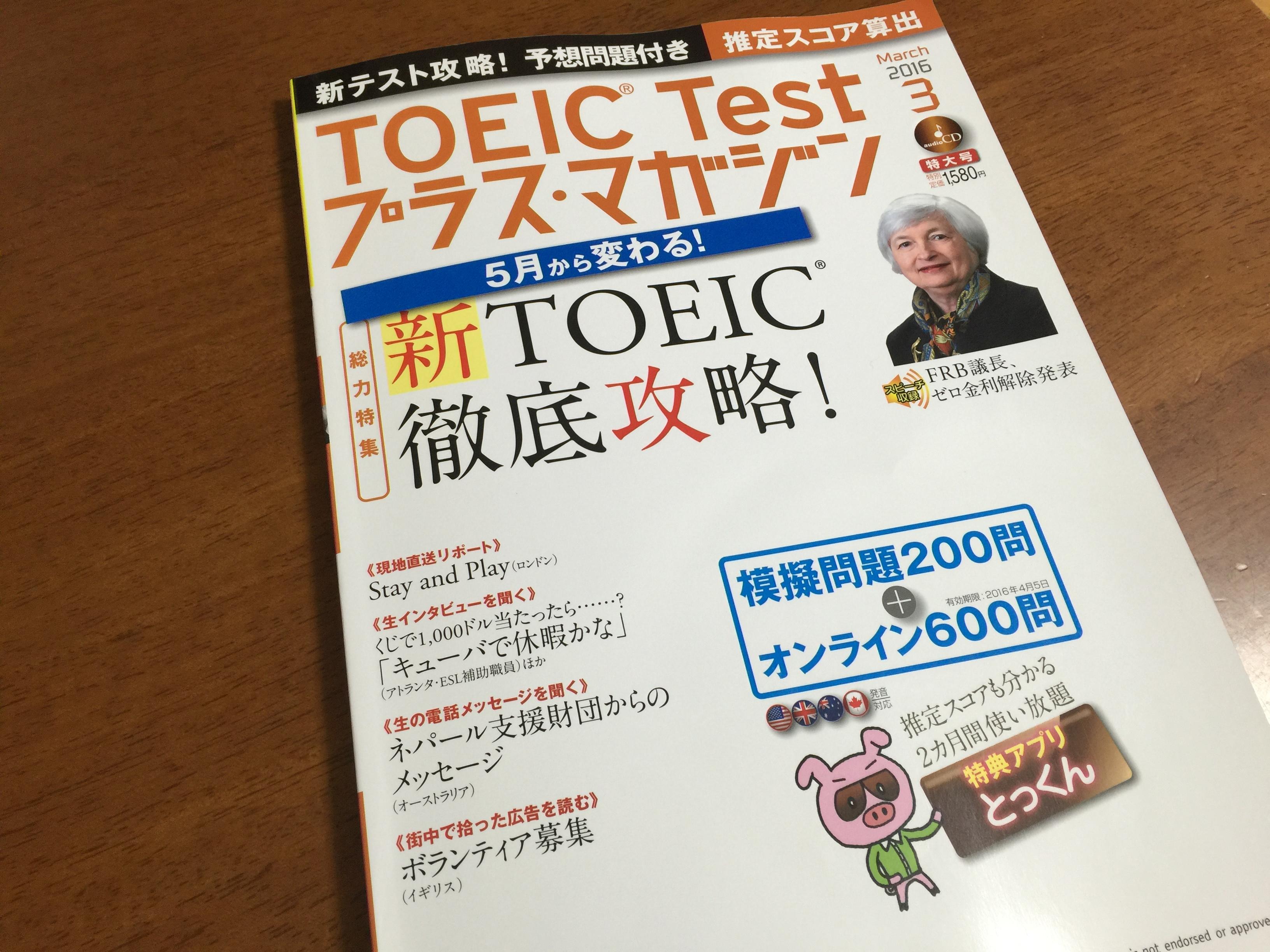 「TOEIC TEST プラス・マガジン 新TOEIC徹底攻略!」の感想・レビュー