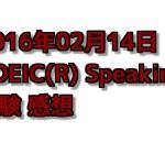 2回目のTOEIC Speaking 感想【2016年02月14日】