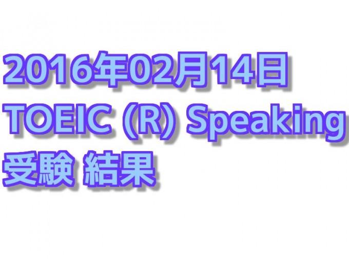 2回目のTOEIC Speaking 結果【2016年02月14日】
