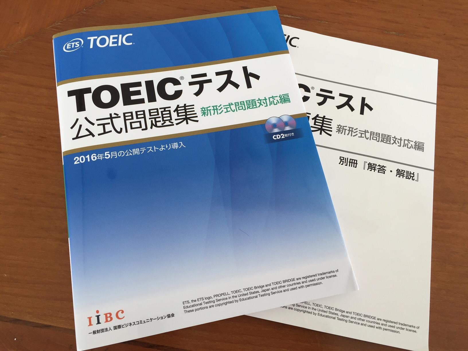 「TOEIC(R)テスト公式問題集 新形式問題対応編」の感想・レビュー①