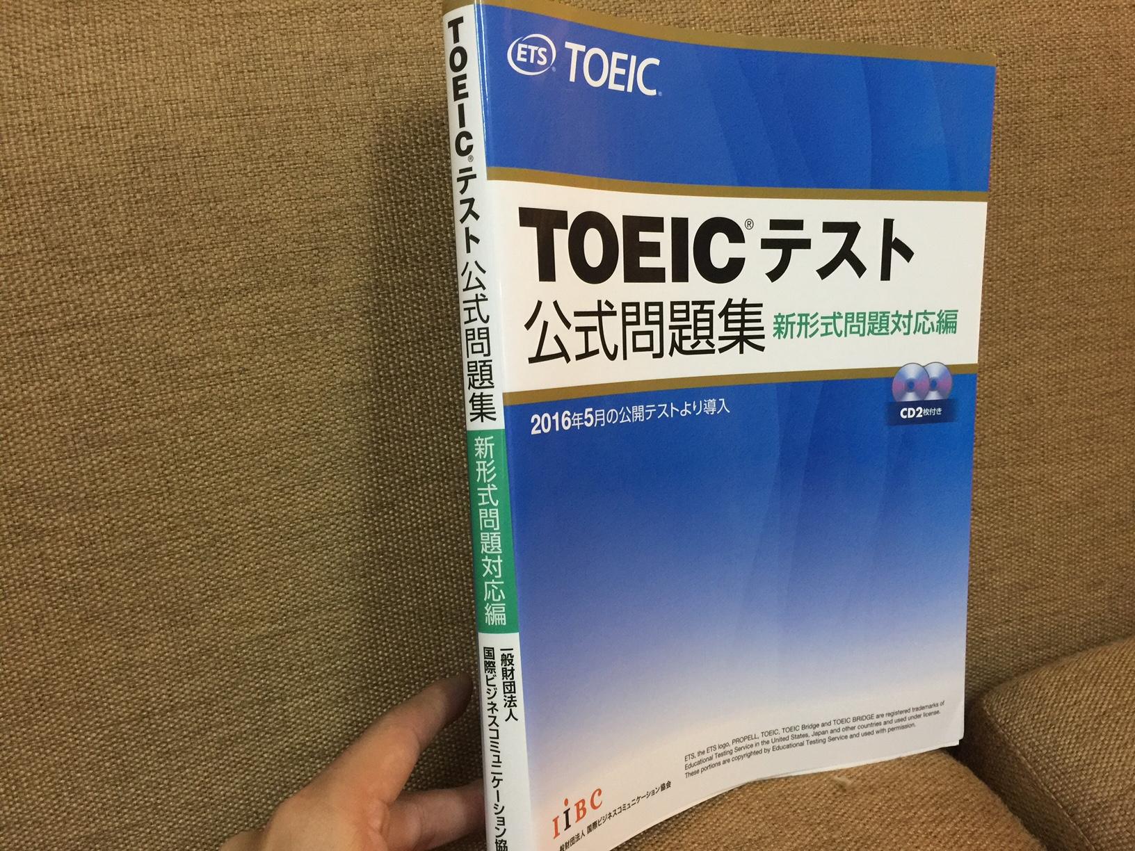 「TOEIC(R)テスト公式問題集 新形式問題対応編」の感想・レビュー②