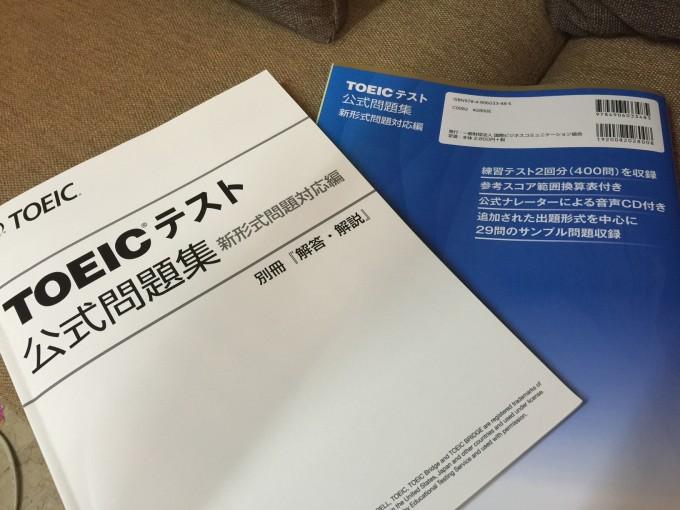 「TOEIC(R)テスト公式問題集 新形式問題対応編」の感想・レビュー③