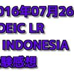 【海外でのTOEIC】 インドネシアでのTOEIC受験記(2回目)