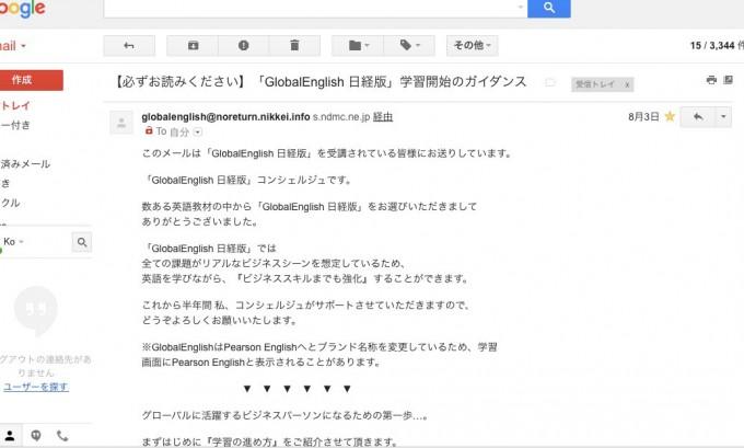 <【必ずお読みください】「GlobalEnglish 日経版」学習開始のガイダンスメール>