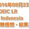 【海外でのTOEIC】 インドネシアでのTOEIC受験記(3回目)