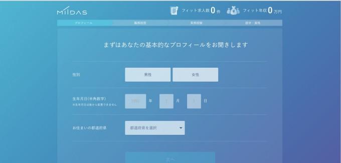 Miidas 登録画面