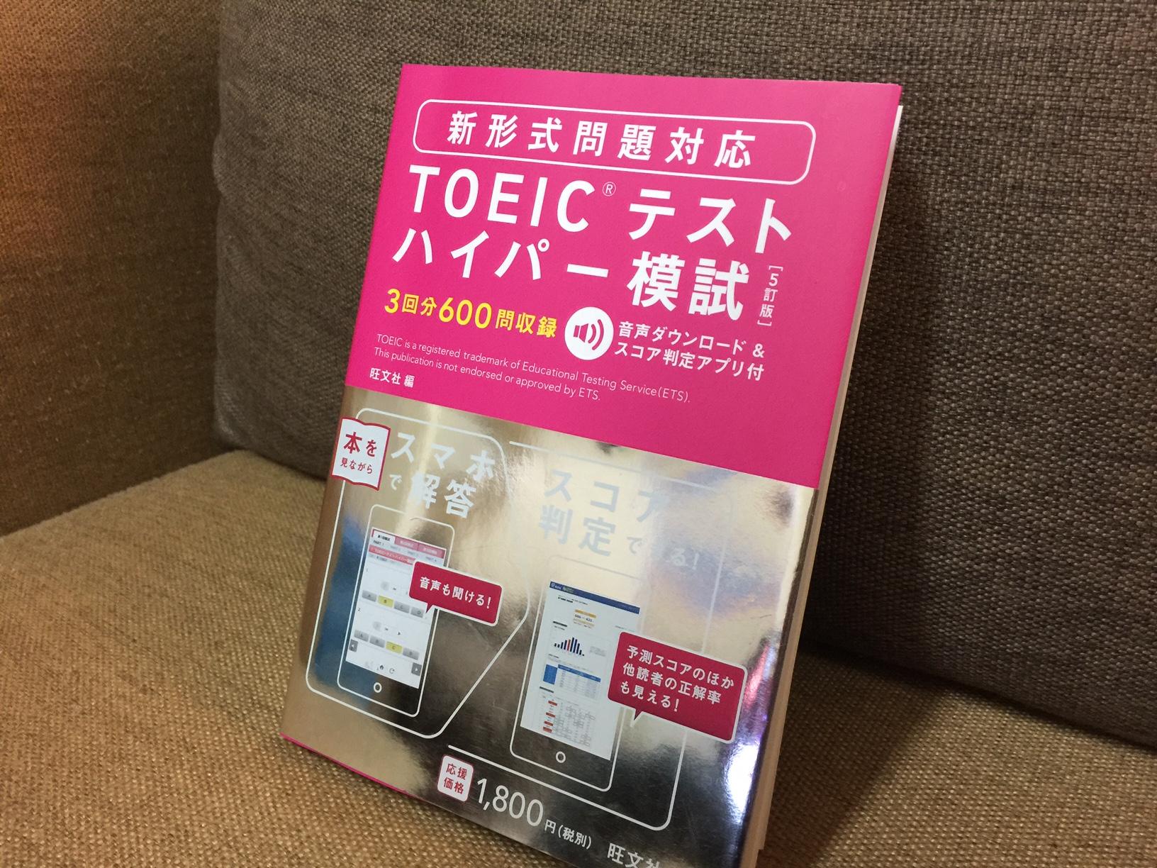 「新形式問題対応 TOEICハイパー模試」の感想・レビュー①