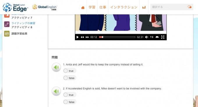 「Global English 日経版」