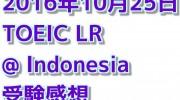 【海外でのTOEIC】 インドネシアでのTOEIC受験記(5回目)