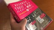 「新形式問題対応TOEICハイパー模試」の感想・レビュー②