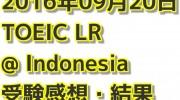 【海外でのTOEIC】 インドネシアでのTOEIC受験記(4回目)