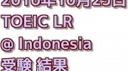 【海外でのTOEIC】 インドネシアでのTOEIC (5回目) 結果