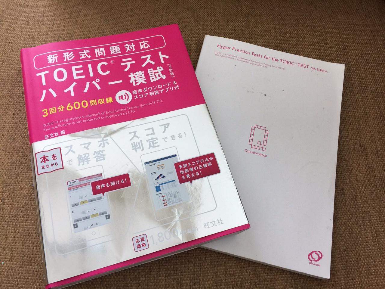 「新形式問題対応 TOEICハイパー模試」の感想・レビュー③