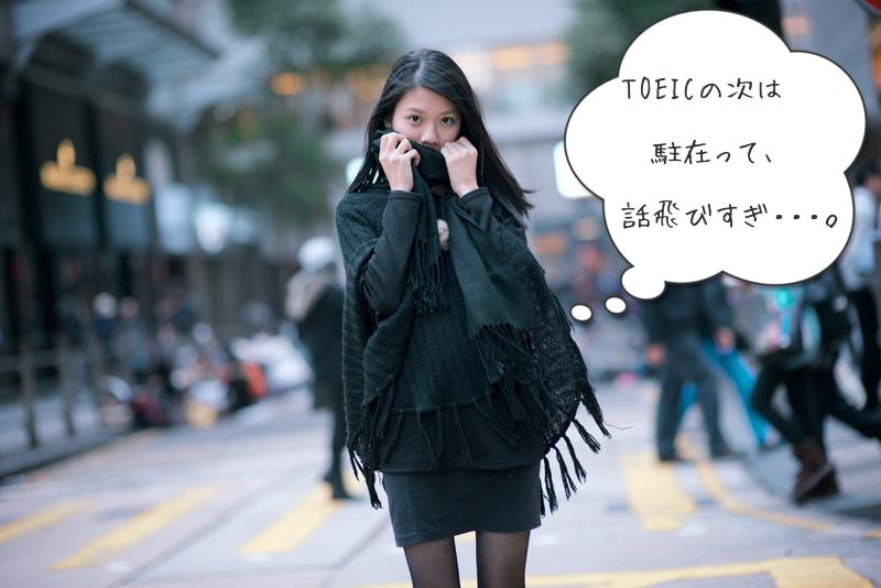 TOEICを卒業した人は海外駐在を目指せ!駐在をオススメする5つの理由
