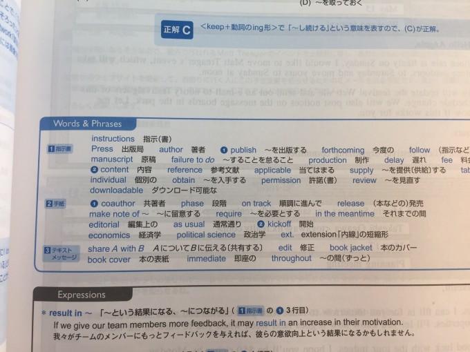 公式TOEIC Listening & Reading 問題集1