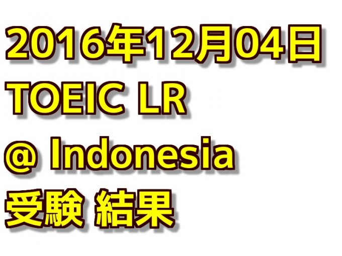 【海外でのTOEIC】 インドネシアでのTOEIC (6回目) 結果