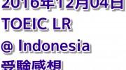 【海外でのTOEIC】 インドネシアでのTOEIC受験記(6回目)