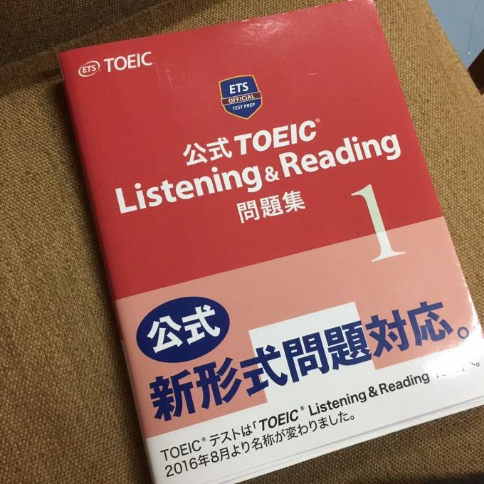 「公式TOEIC Listening & Reading 問題集1」の感想・レビュー①