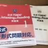 「公式TOEIC Listening & Reading 問題集1」の感想・レビュー②
