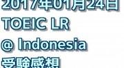 【海外でのTOEIC】 インドネシアでのTOEIC受験記(7回目)