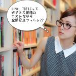 【海外駐在してわかった】いくらTOEIC L&Rを勉強してもビジネスの現場では全く役に立たない要素4つ