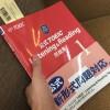 「公式TOEIC Listening & Reading 問題集1」の感想・レビュー③