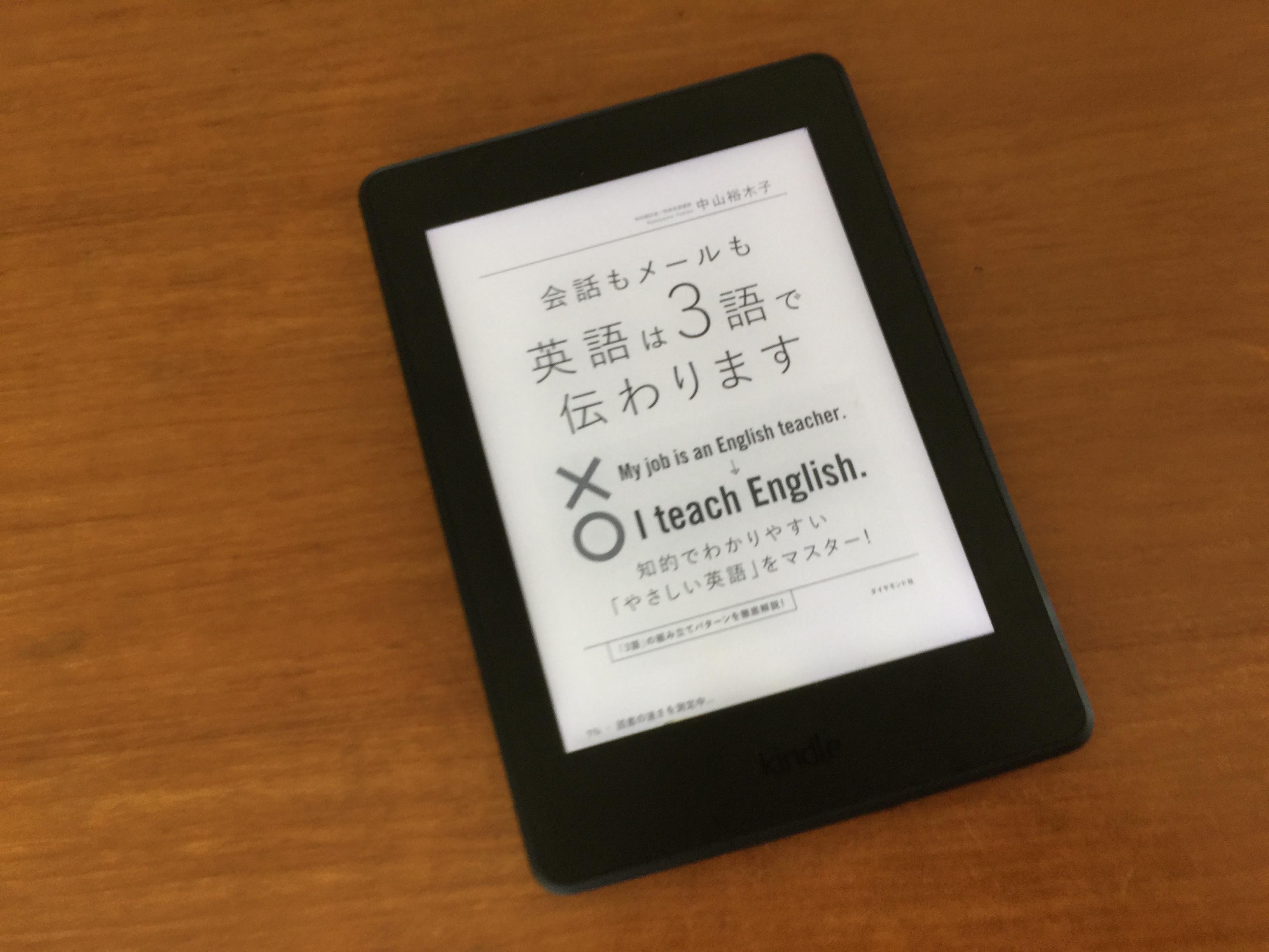 英語を頑張る社会人にオススメの本、「会話もメールも 英語は3語で伝わります」の紹介