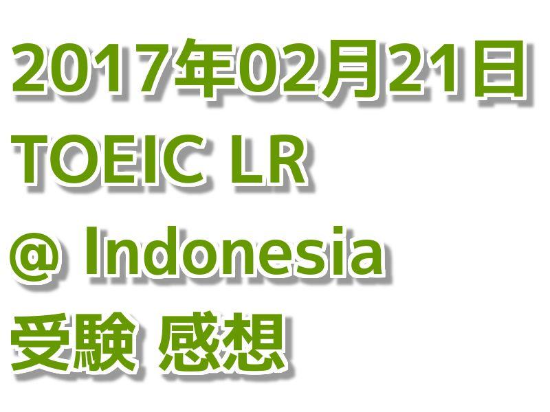 【海外でのTOEIC】インドネシアでのTOEIC受験記(8回目)
