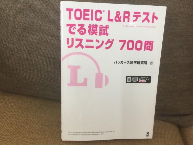 「TOEIC L&Rテスト でる模試 リスニング 700問」の感想・レビュー①