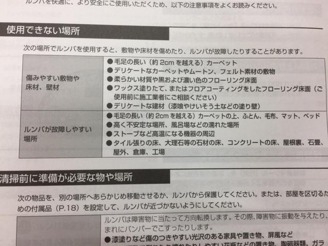 日本でルンバ 622を買ったのでTOEICの勉強が捗りそう