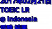 【海外でのTOEIC】インドネシアでのTOEIC受験 結果(8回目)