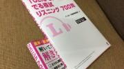 「TOEIC L&Rテスト でる模試 リスニング 700問」の感想・レビュー③