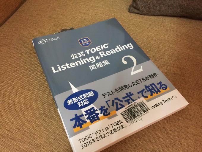 「公式TOEIC Listening & Reading 問題集2」の感想・レビュー ①
