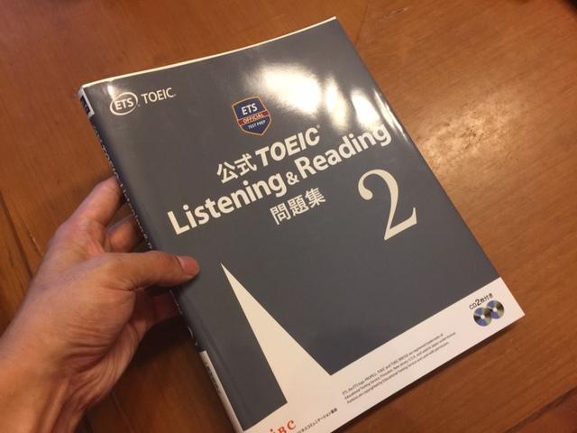 「公式TOEIC Listening & Reading 問題集2」の感想・レビュー ③