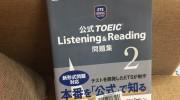 「公式TOEIC Listening & Reading 問題集2」の感想・レビュー ②