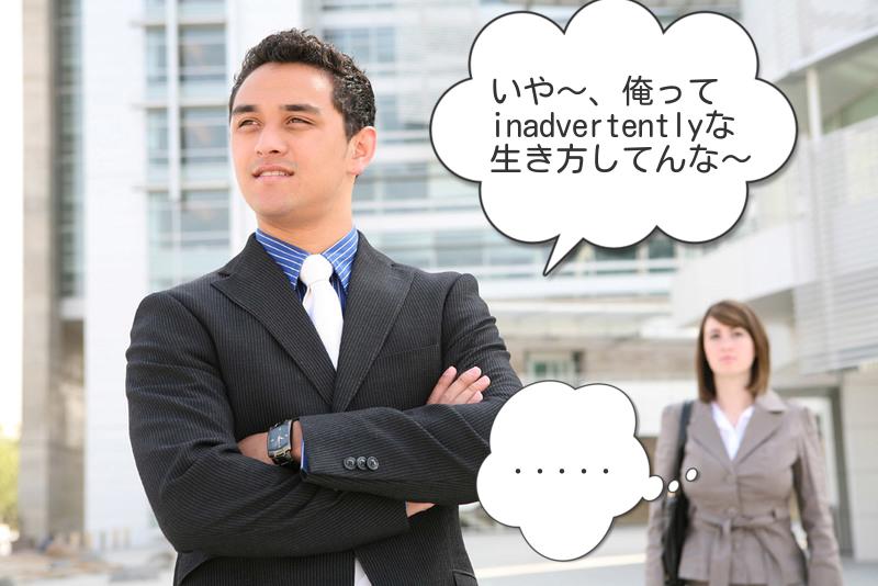 """ビジネスの場でもTOEIC(R)でも頻出の単語 """"inadvertently"""""""