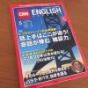 「CNN ENGLISH EXPRESS」の感想・レビュー