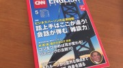 「CNN ENGLISH EXPRESS」の感想・レビュー